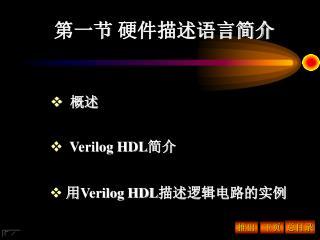 ,EDA     30,:      VHDLVerilog HDL     ,FPGA,