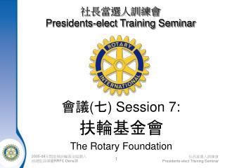 會議 ( 七 ) Session 7: