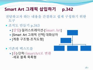 Smart Art  ??? ????  p.342
