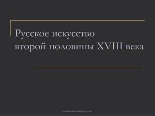 Русское искусство второй половины  XVIII  века