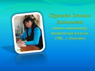 Журавлёва Светлана Анатольевна