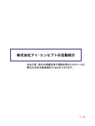 株式会社アイ・コンセプトの活動紹介