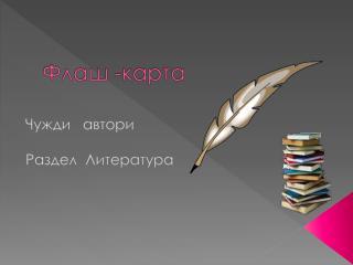 Чужди   автори  Раздел  Литература