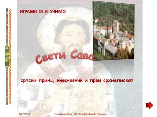 српски принц, књижевник и први архиепископ