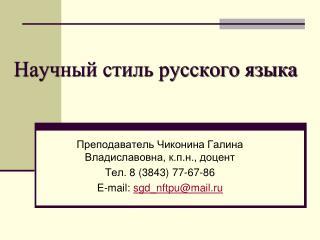 Научный стиль русского языка