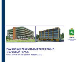 ТОМСК администрация города