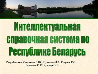 Интеллектуальная  справочная система по Республике Беларусь