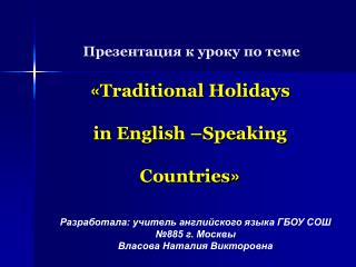 Презентация к уроку по теме « Traditional Holidays  in English –Speaking Countries »