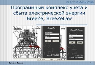 Программный комплекс учета и сбыта электрической энергии  BreeZe ,  BreeZeLaw