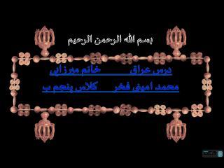 درس عراق              خانم میرزایی محمد امینی فخر        کلاس پنجم ب