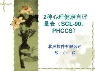 2 种心理健康自评量表( SCL-90 、 PHCCS )