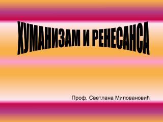 Проф. Светлана Миловановић