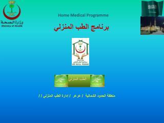 برنامج الطب المنزلي