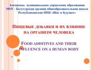 Амгинское   муниципальное управление образования