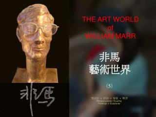 雙語詩  ☆  朗誦  ☆  繪畫  ☆  雕塑 Bilingual poems / Reading Paintings ☆ Sculptures