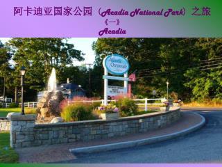阿卡迪亚国家公园 ( Acadia National Park )  之旅 《 一 》 Acadia