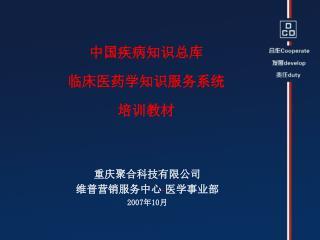 重庆聚合科技有限公司 维普营销服务中心 · 医学事业部 2007 年 10 月