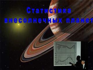 Статистика внесолнечных планет