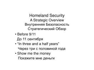 Homeland Security A Strategic Overview Внутренняя Безопасность Стратегический Обзор