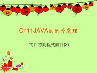 Ch11JAVA 的例外處理