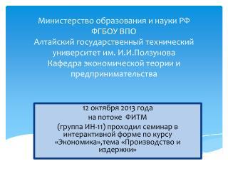 12 октября 2013 года на потоке  ФИТМ