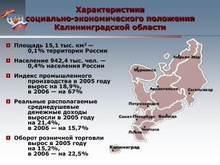 Характеристика социально-экономического положения Калининградской области