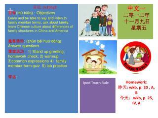 家庭   jia1ting2 目标 ( mù biāo):Objectives