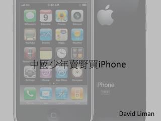 中國少年賣腎買 iPhone