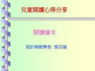 閱讀繪本 設計與教學者  張芬凝