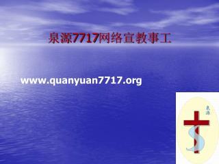 泉源 7717 网络宣教事工