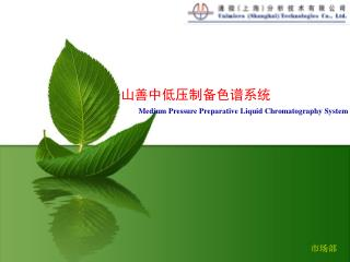 山善中低压制备色谱系统 Medium Pressure Preparative Liquid Chromatography System