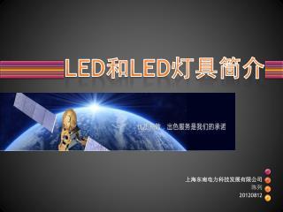 LED 和 LED 灯具简介