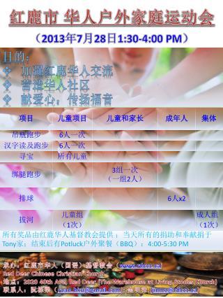 承 办:红 鹿市华 人(国语)基 督教 会 ( rdccc) Red  Deer Chinese Christian  Church 联系 人: