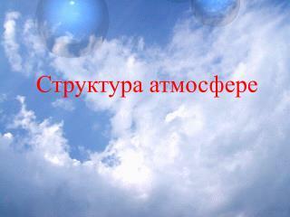 Структура атмосфере