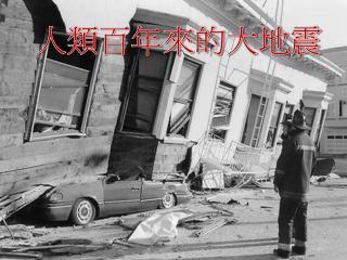 人類百年來的大地震