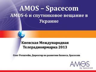 AMOS – Spacecom AMOS-6 и  спутниковое вещание  в  Украине