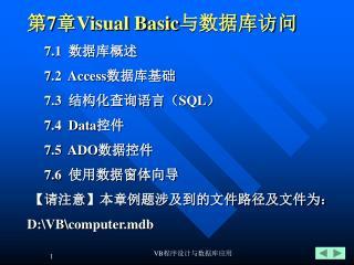 第 7 章 Visual Basic 与数据库访问 7.1   数据库概述 7.2  Access 数据库基础 7.3   结构化查询语言( SQL )  7.4  Data 控件