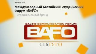 Международный Балтийский студенческий  Форум « BAFO »