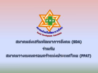 สมาคมส่งเสริมพัฒนาการ สังคม  (SDA ) ร่วมกับ  สมาคมวางแผนครอบครัวแห่งประเทศไทย  ( PPAT)