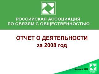 ОТЧЕТ О ДЕЯТЕЛЬНОСТИ   за 2008 год