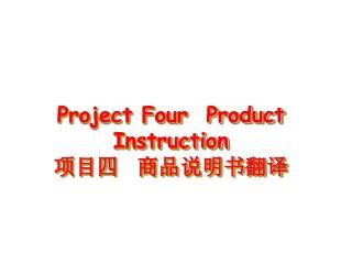 Project Four  Product Instruction 项目四  商品说明书翻译