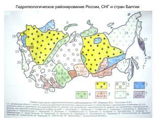 Гидрогеологическое районирование России, СНГ и стран Балтии