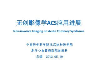 无创影像学 ACS 应用进展 Non-invasive Imaging on Acute Coronary Syndrome