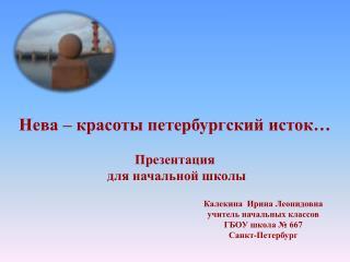 Нева – красоты петербургский исток… Презентация  для начальной школы