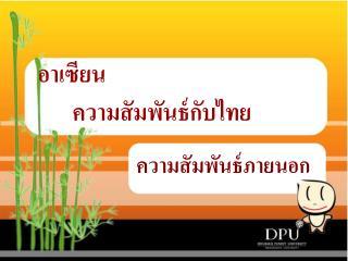 อาเซียน ความสัมพันธ์กับไทย