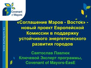 Святослав  Павлюк Ключевой Эксперт программы , Covenant of Mayors- Eas Е