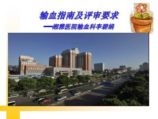 输血指南及评审要求 — 湘雅医院输血科李碧娟