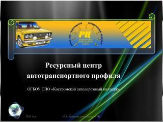 Ресурсный центр  автотранспортного профиля ОГБОУ СПО «Костромской автодорожный колледж»