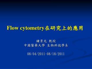 Flow cytometry 在研究上的應用