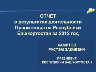 ПРЕЗИДЕНТ РЕСПУБЛИКИ БАШКОРТОСТАН